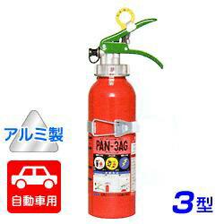 【期間限定4,680円:2018年製】日本ドライ PAN-3AG(I) 自動車用 ABC粉末消火器 3型(アルミ製)ブラケット付 ※リサイクルシール付