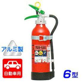 【2020年製】日本ドライ PAN-6AG(I) 自動車用 ABC粉末消火器 6型(アルミ製)ブラケット付 ※リサイクルシール付