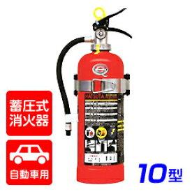 【2020年製】ハツタ PEP-10V 自動車用 ABC粉末消火器 10型 蓄圧式(ブラケット付) ※リサイクルシール付