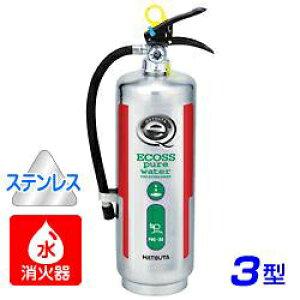【2021年製】ハツタ PWE-3S ピュアウォーター 水消火器 3型 蓄圧式 ステンレス製 ※リサイクルシール付