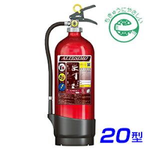 【引き取りセット・1〜9本】【2021年製】モリタ宮田 アルテシモ MEA20A ABC粉末消火器 20型 (アルミ製) 蓄圧式 ※リサイクルシール付
