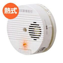 熱雷(ねつらい) 熱感知タイプ 音声式 SF22 | 日本フェンオール 住宅用火災警報器