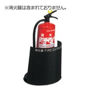 UNION(ユニオン)消火器設置台 UFB-3F-2801・床置 「アルジャン」 ※バリエーションございます