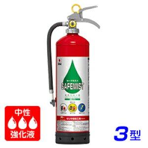 【2020年製】モリタ宮田 セーフミスト 中性強化液 消火器 3型 VF3A (スチール製)蓄圧式 ※リサイクルシール付