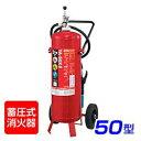 【2018年製】ヤマト YA-50XIII 大型 ABC粉末消火器 50型 蓄圧式(車載式) ※リサイクルシール付
