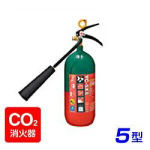 【引き取りセット・1〜9本】【2021年製】ヤマト YC-5XII 二酸化炭素 消火器 5型 蓄圧式 ※リサイクルシール付