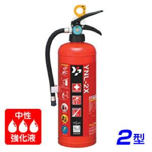 【2020年製】ヤマト YNL-2X 蓄圧式 中性強化液消火器 2型 ※リサイクルシール付