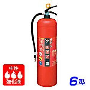 【2020年製】ヤマト YNL-6X 蓄圧式 中性強化液消火器 6型 ※リサイクルシール付