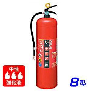 【2020年製】ヤマト YNL-8X 蓄圧式 中性強化液消火器 8型 ※リサイクルシール付