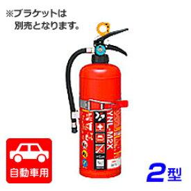 【2020年製】ヤマト YNL-M2X 蓄圧式 自動車用 中性強化液消火器 2型 ※リサイクルシール付