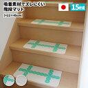 階段マット 15枚組【日本製】【送料無料】階段 滑り止め 2柄から選べる