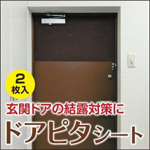 【日本製】ドアピタシート[2枚組]玄関ドアの結露抑制&断熱【90×45cm】断熱シート/節電シート/省エネ[くらし応援]