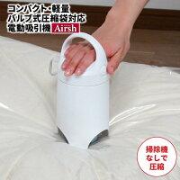Airshエアッシュ【電動吸引機】【布団袋圧縮】【スピード吸引圧縮】