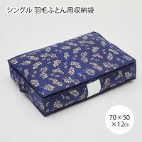 シングル羽毛ふとん用収納袋[70×50×12cm]