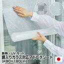 網入りガラスにも貼れる外貼り粘着マドピタシート[90×180cm]【日本製】(シート 省エネ 窓ガラス 日本製 結露対策 結…