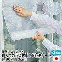 【ポイント10倍】網入りガラスにも貼れる 外貼り 粘着マドピタシート[90×180cm・4枚組]【送料無料】【日本製】(シー…