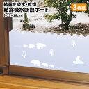 \500円キャンペーン/【日本製】結露吸水暖熱ボード[3枚組]【29×16cm】(あったかボード ボード 寒さ対策 断熱シート…