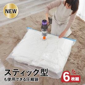 アール 「NEW」簡単らくらく布団圧縮袋 6枚組 選べる2サイズ アダプタ付きコードレス スティック型掃除機対応!海外製掃除機にも対応!【送料無料】( 圧縮 袋 布団圧縮 毛布 圧縮 袋 ふとん 毛布)