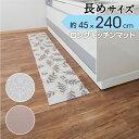 拭ける キッチンマット 240cm ×45cm厚さ6mm【送料無料】(拭ける クッション性 足にやさしい 切れる 滑り止め ロン…