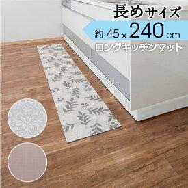 \タイムSALE/拭ける キッチンマット 240cm ×45cm厚さ6mm(拭ける クッション性 足にやさしい 切れる 滑り止め ロング)