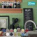 タイルシール モザイクタイルシール 20枚組【送料無料】耐熱 3Dシール(キッチン リメイクシート 防水 キッチン ウォー…