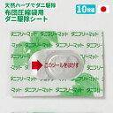 ダニ駆除!ダニフリーマット[10枚入](布団圧縮袋用)【日本製】【メール便送料無料】布団と一緒に圧縮袋に入れて圧縮…
