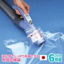 【日本製】【送料無料】[逆止弁]布団圧縮袋【6枚入】(ふとん圧縮袋)