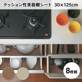 食器棚シート 滑り止めシート 30×125cm 8枚組【送料無料】(滑りにくい 洗える 保護 切れる)