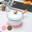 \期間限定!500円キャンペーン/ シリコン鍋しき(なべしき、鍋つかみ、なべつかみ、オープナー、耐熱、多目的)