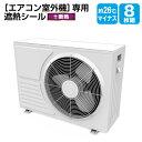 室外機日よけカバーシール+断熱 2セット(8枚)【メール便送料無料】【日本製】(エアコン 節電 冷房効率アップ 室外…