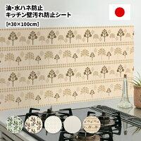 【日本製】キッチン汚れ防止シート