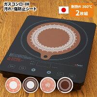 【日本製】IHマット2枚組とガスマット2枚組の2タイプから選べる(汚れ防止・焦げ付き防止)