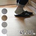 \SALE!ポイントアップ/拭けるテキスタイル風キッチンマット 45×240cm【送料無料】(洗濯不要 滑り止め 高級感)