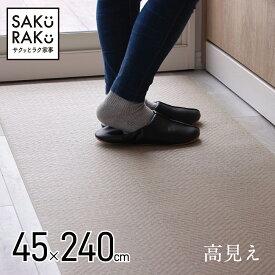 拭けるテキスタイル風キッチンマット 45×240cm【送料無料】(洗濯不要 滑り止め 高級感)