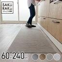 拭けるテキスタイル風キッチンマット 60x240【送料無料】( キッチンマット 拭ける 240 )