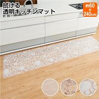 透明キッチンマット[60x240cm]