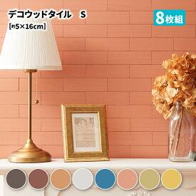 \タイムSALE/ウッドタイル5×16cm 8枚 8色から選べる(壁 壁用 粘着 天然木 木材 ウッドパネル はっ水 超軽量 シール 貼る 貼れる カットできる 塗装済み DIY)