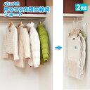 [自動ロック薄型バルブ]吊るせる衣類圧縮袋S(衣類 圧縮袋 バルブ)【110×60cm・2枚入】(クローゼット ハンガー 圧縮…