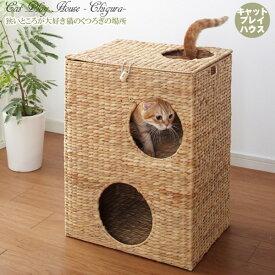 猫稚座(ちぐら) (つぐら) ワラを編んだ【キャットプレイハウス】2階建ペットハウス 愛猫家に! ネコが好む狭い空間を作り出し安心して遊べる
