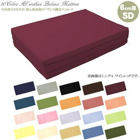 【送料無料】 三つ折りマットレス【セミダブル】6cm厚・寝心地を重視した中央部分がかためバランス構造20色のカラバリ