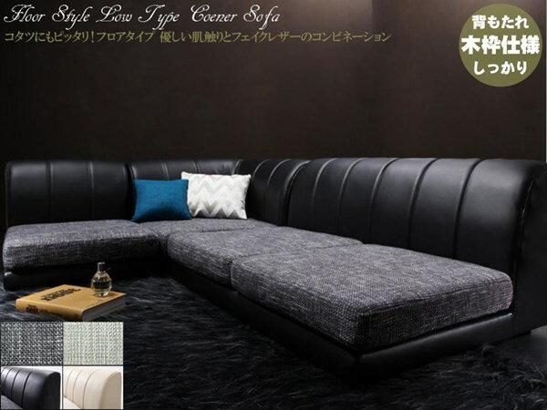 【送料無料】お部屋に合わせてレイアウト・バイカラーフロアコーナーソファーこたつにピッタリ空間広がるロータイプ・もたれかかっても安心木枠構造