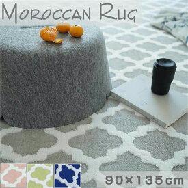 モロッカン柄 ラグ マット 90×135cm 北欧 CARPET カーペット 厚手 滑り止め 洗える 絨毯 おしゃれ かわいい モダン モロッコ 柄 ミニラグ 1畳タイプ リビング morokko 防音マット
