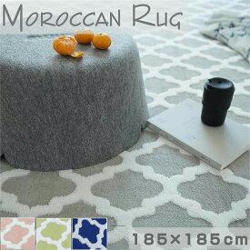 モロッカン柄 ラグ マット 正方形 185×185cm 北欧 CARPET ラグカーペット らぐ かーぺっと 厚手 洗える おしゃれ モダン かわいい モロッコ柄 オールシーズン リビング morokko