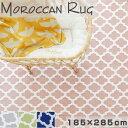 《全品対象イーグルス感謝祭限定クーポン》モロッカン柄ラグ マット 大判長方形 185×285cm 北欧 CARPET オールシーズ…
