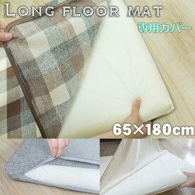 長座布団カバー 65×180cm 高反発ウレタン7cm専用 ごろ寝マット 洗えるカバー