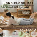 《次回入荷分予約販売中》長座布団 65×180cm(厚み7cm)高反発ウレタン使用ロングフロアクッション Long floor mat …