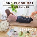 長座布団 65×180cm(厚み7cm)高反発ウレタン使用ロングフロアクッション Long floor mat ごろ寝 マット ごろ寝クッ…
