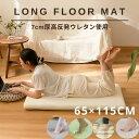 長座布団 65×115cm(厚み7cm)高反発ウレタン使用ロングフロアクッション Long floor mat ごろ寝 マット ごろ寝クッ…