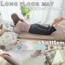 長座布団 65×115cm(厚み7cm)高反発ウレタン使用ロングフロアクッション Long floor mat ごろ寝マット ごろ寝クッシ…