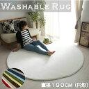 ラグ 洗濯できる さらさら無地のフランネルラグ 円形 直径約190cm (約2畳)  ノーマルタイプ こたつ敷 対応
